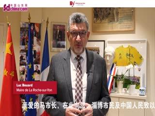国际友人大拜年|法国拉罗什市市长吕克·布阿赫向淄博市民拜年