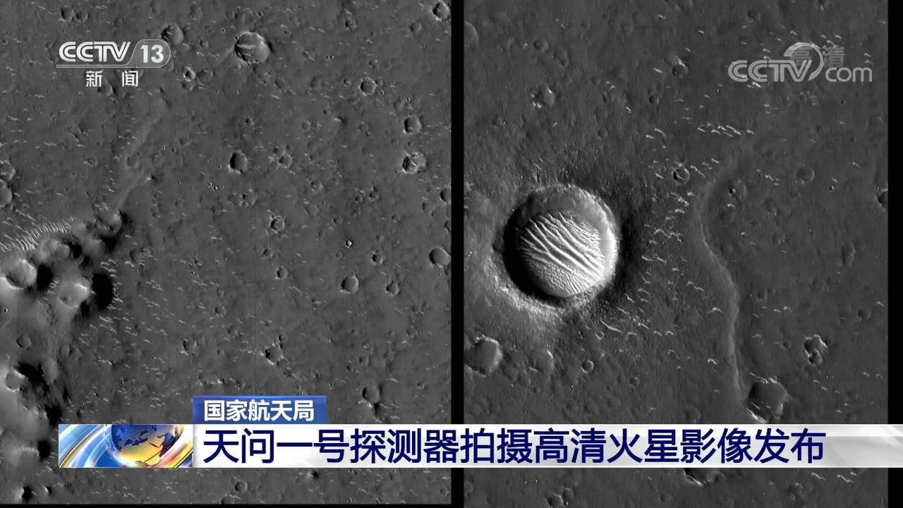 天问一号探测器拍摄的高清火星影像正式发布