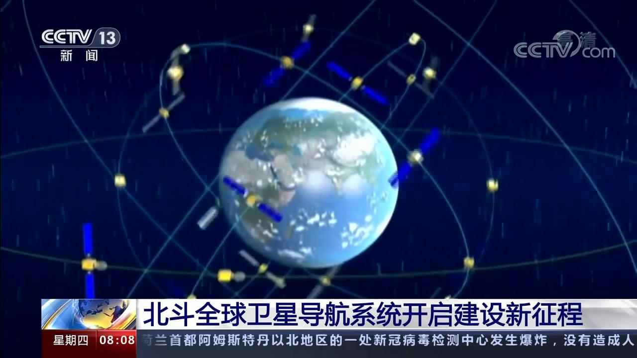 北斗三号全球卫星导航系统开启建设发展新征程
