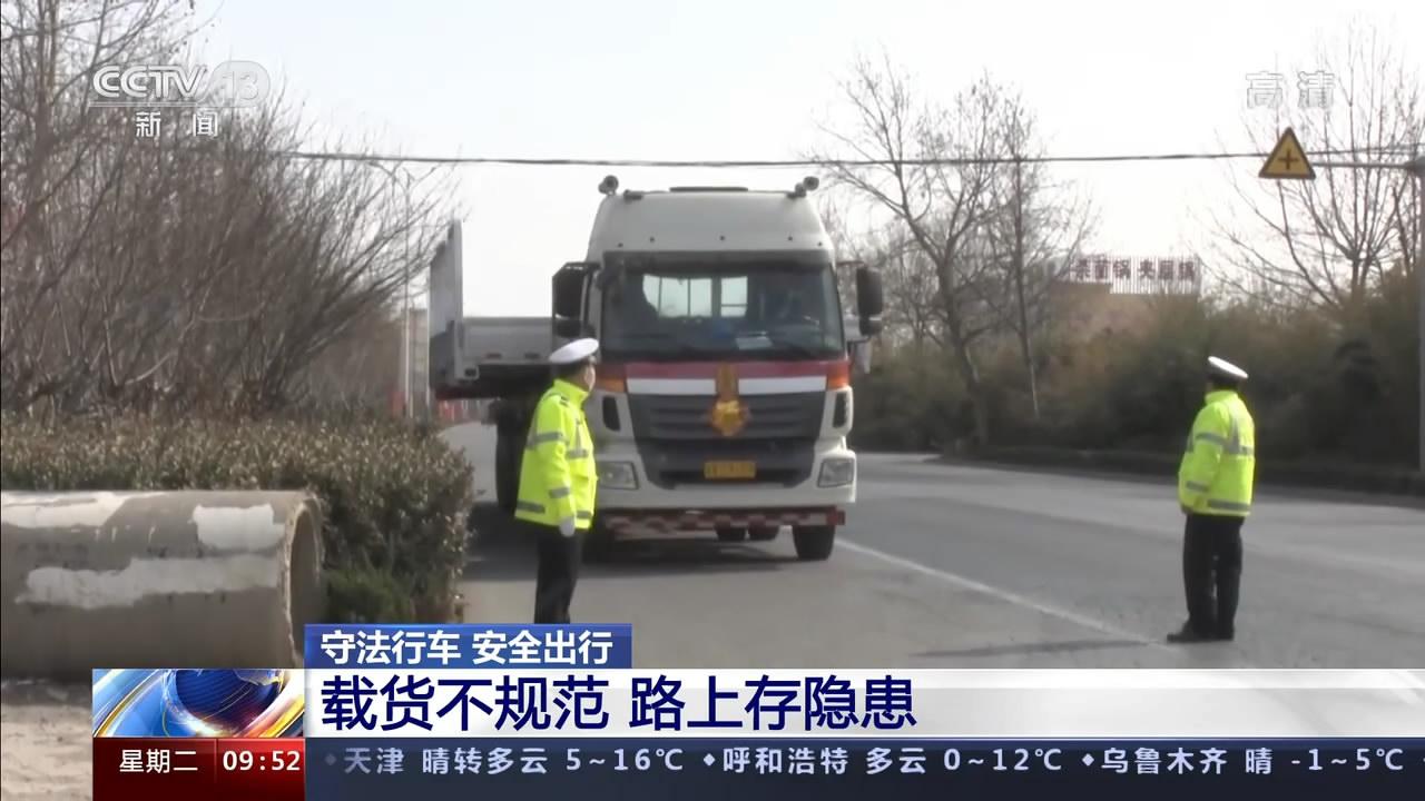 守法行车 安全出行 载货不规范 路上存隐患