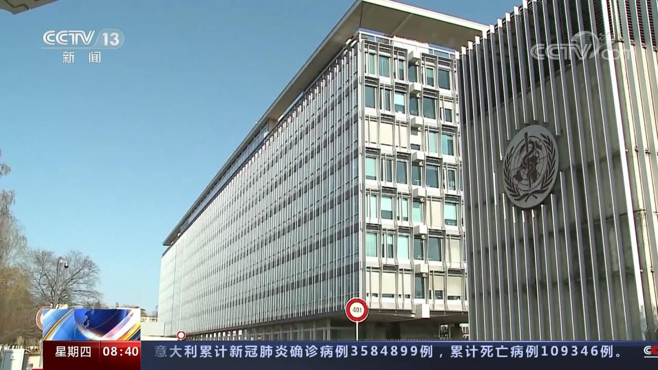 世卫组织:中国新冠疫苗有效率符合世卫要求