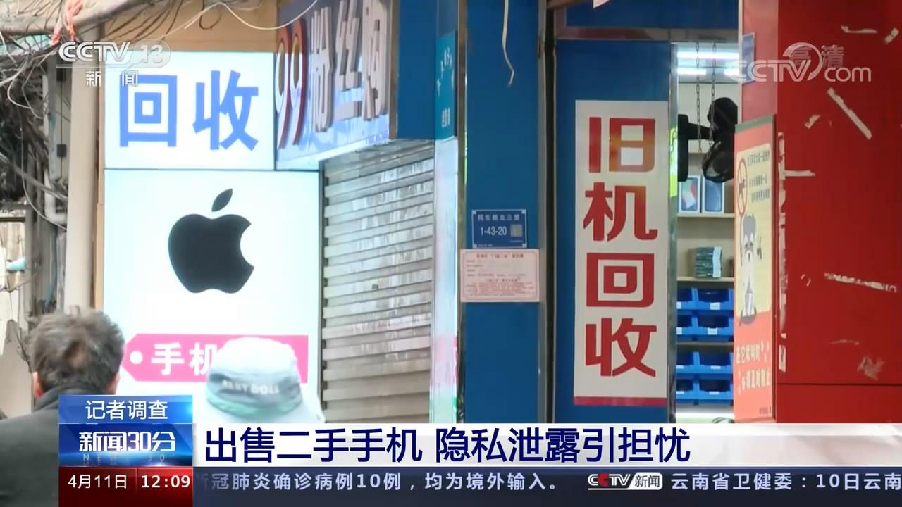 记者调查 出售二手手机 隐私泄露引担忧