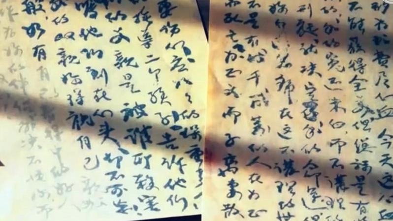 红色档案 牺牲前 他面露微笑 写下绝笔信
