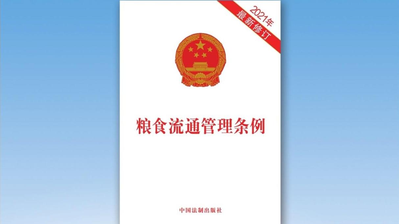 新修订《粮食流通管理条例》本月起施行