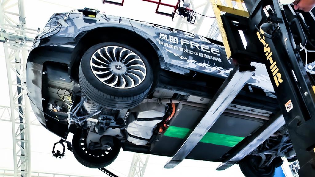 新能源汽车涉水后底部碰撞试验首次公开