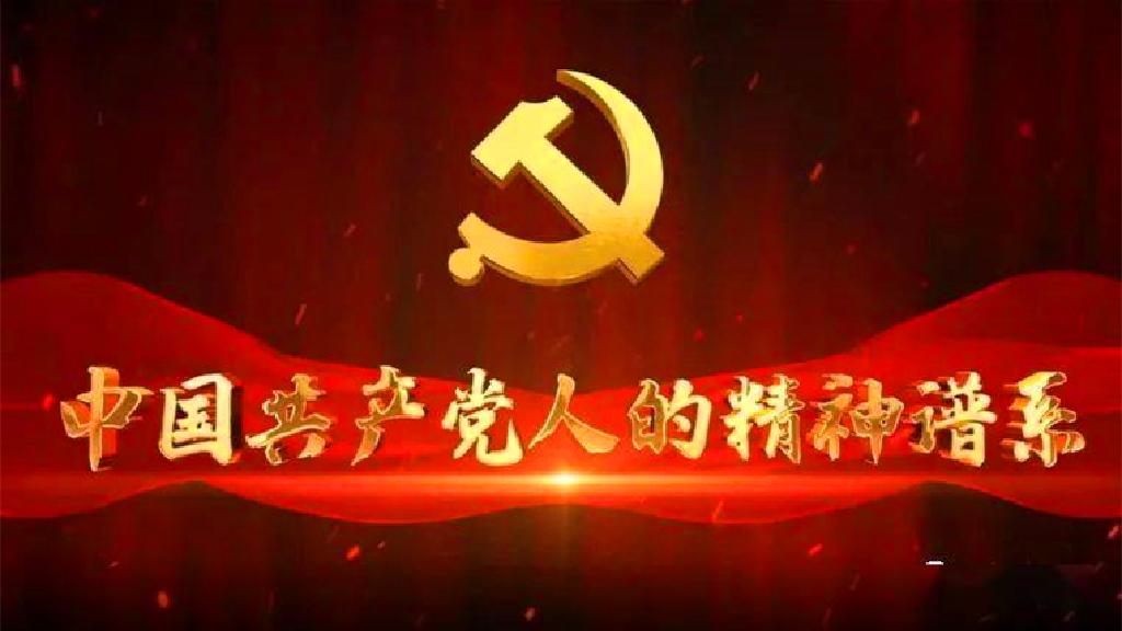 中國共產(chan)黨人精神(shen)譜系首(shou)批偉大(da)精神(shen)發布