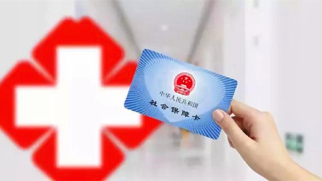 我ye)醪澆jian)立多層(ceng)次醫療保障體系