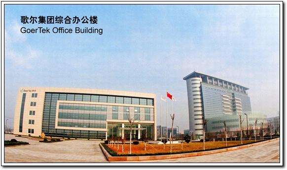潍坊歌尔声学股份有限公司福利待遇怎样?试用期多少?