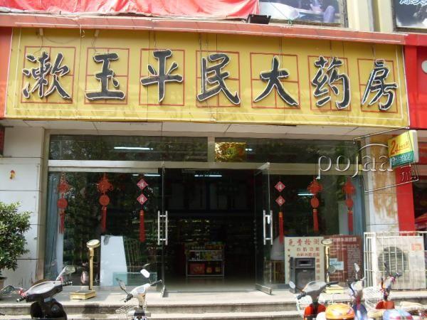 聊城利民大药店_中国山东网