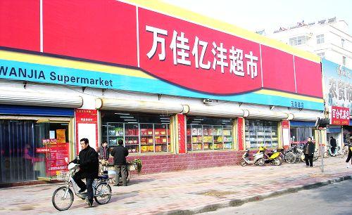 万佳亿沣超市