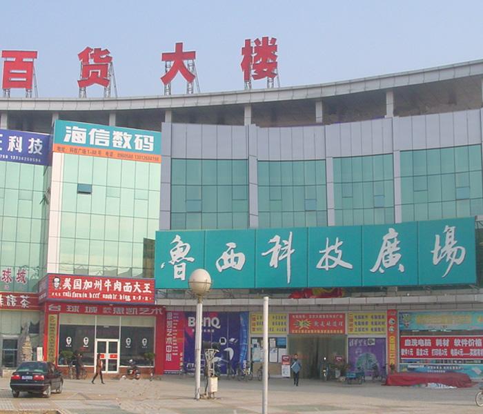 鲁西科技广场