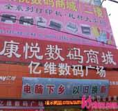 济南康悦数码商城