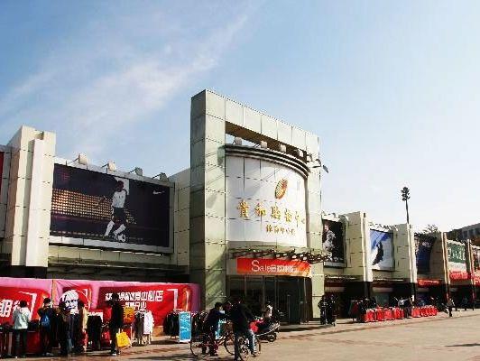 贵和购物中心