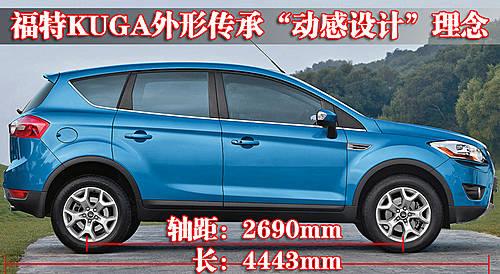 挑战大众tiguan 福特kuga 1.6t有望引入