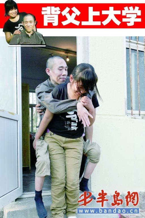 照顾瘫痪父亲12年 诸城姑娘背父上大学 中国山