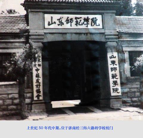 60年回憶山東老城——山師老照片