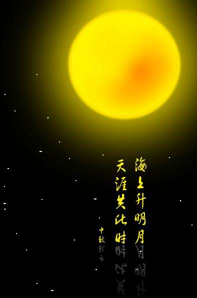 中秋节祝福美图