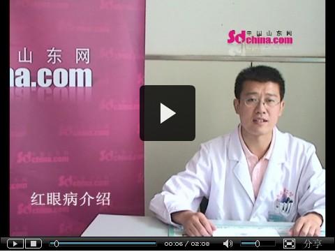 济南市立二院眼科专家卓主任:如何防治红眼病