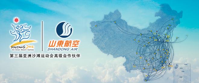 山东航空——第三届亚沙会高级合作伙伴