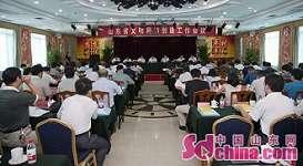 山东省文明网站创建工作会议在济召开