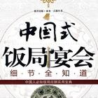 中国式饭局