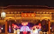 山东省济南市2013年元宵节趵突泉花灯会