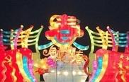 东营:正月十五元宵佳节赏灯会系列报道