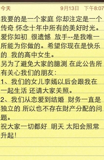 王菲曾斥责李亚鹏没用 王菲与王的男人过往坎坷情史盘点