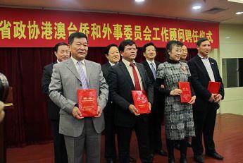 山东省政协新聘20位港澳台侨和外事委员会顾问