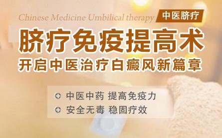脐疗免疫提高术 开启中医治疗白癜风新篇章