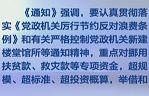中央党的群众路线教育实践活动领导小组通知  要求全面清理整治奢华浪费建设