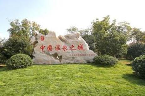 """聊城被授予""""中国温泉之城"""" 地热资源获效益"""