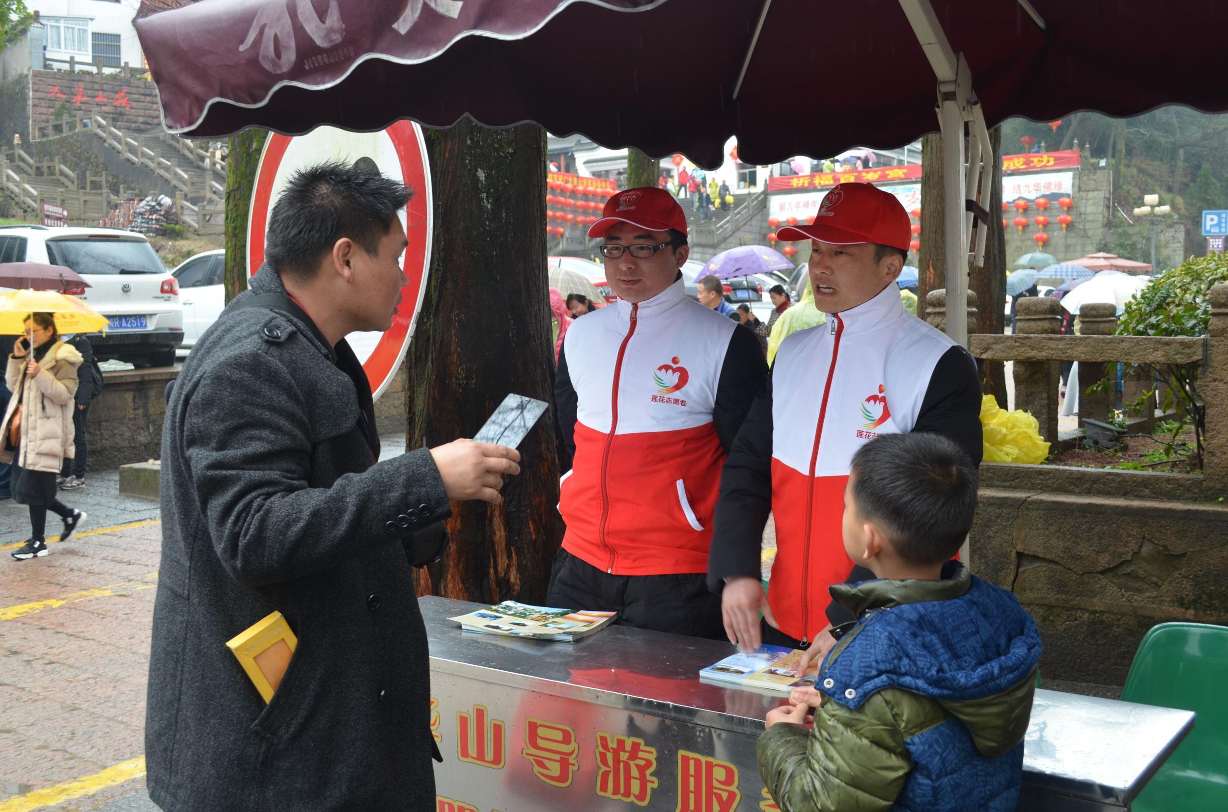 九华山百名志愿者服务游客 劝导春节文明游