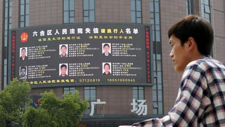 """南京街头巨屏""""晒""""老赖"""