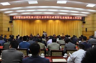对接京津冀 德州拟5年培育500家高新技术企业