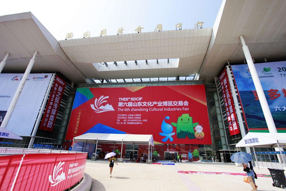 第六届山东文化产业博览交易会将于25日在济南开展
