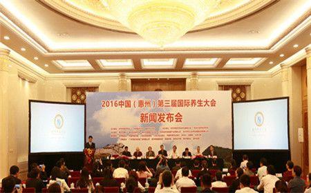 东阿阿胶将受邀亮相第三届国际养生大会