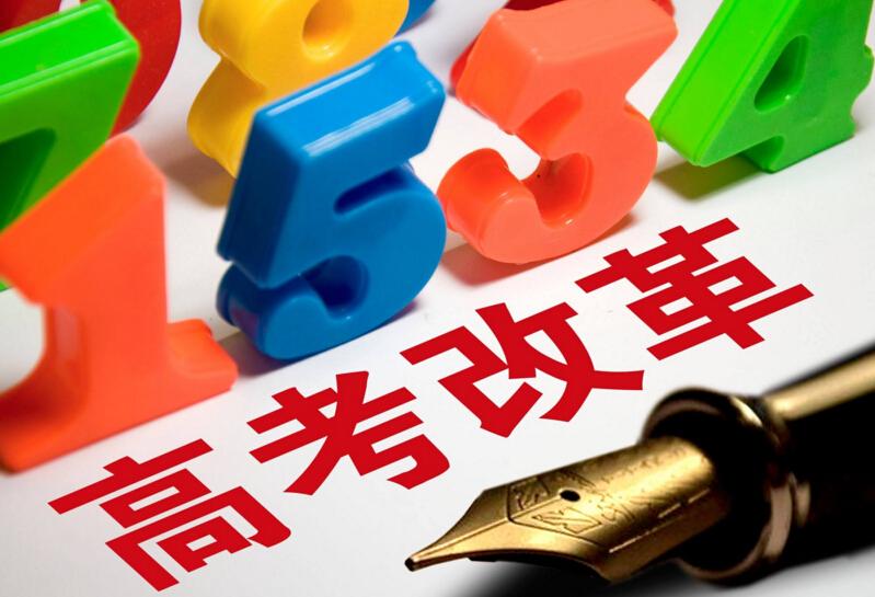 """山东高考改革方案已上报教育部,核心是实行""""3+3""""模式!"""