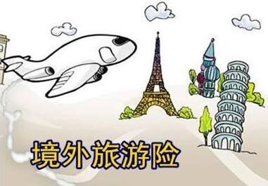 出境游,你买境外旅游险了吗