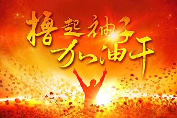 烟台十七届人大一次会议3月20日开幕 公布代表名单
