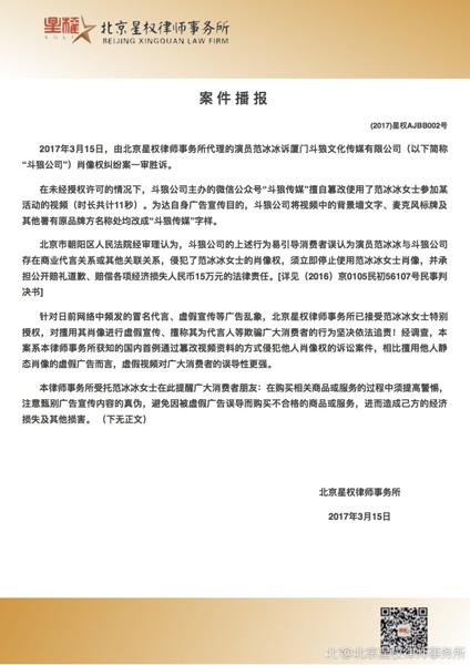 范冰冰肖像维权胜诉 获赔15万元