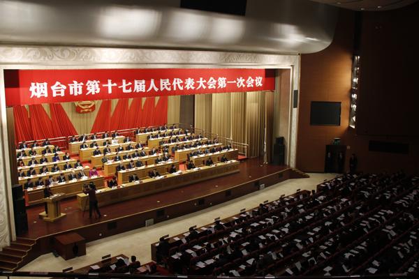 烟台市第十七届人民代表大会第一次会议开幕