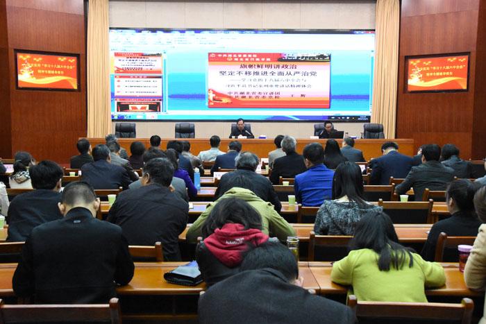 湖北省安监局举办十八届六中全会精神宣讲报告会