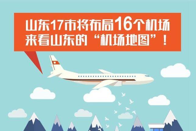 """山东17市将布局16个机场 来看山东的""""机场地图"""""""
