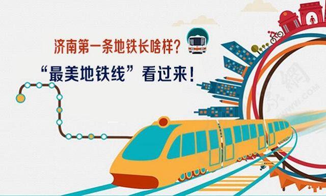 """济南第一条地铁长啥样?""""最美地铁线""""看过来!"""
