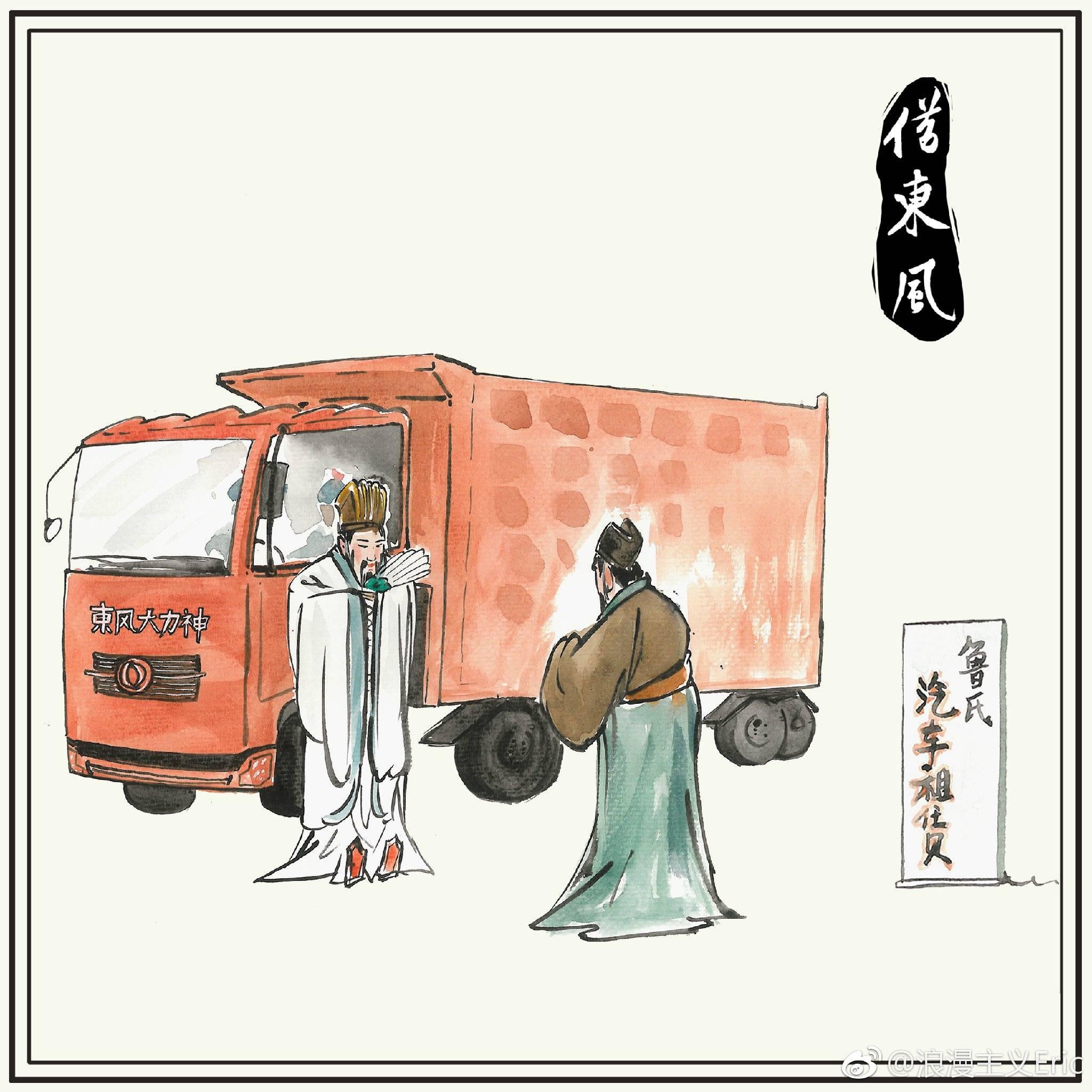 刘备,曹操合江亭吃火锅 成都90后古风漫画哥走红