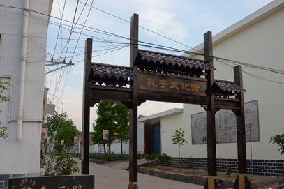 全长600米 山东省首条乡村孔子文化街在罗庄建成
