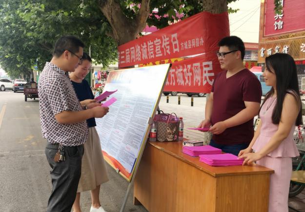 """方城县网信办开展""""第三届网络诚信宣传日""""宣传活动"""