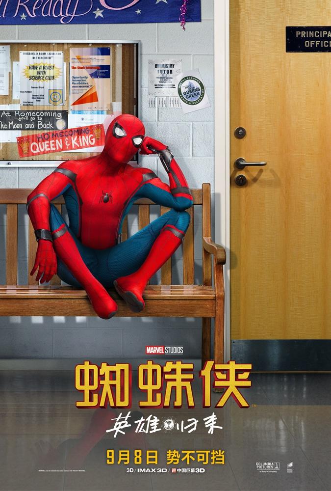 <br/>   电影《蜘蛛侠:英雄归来》成长版海报。<br/>