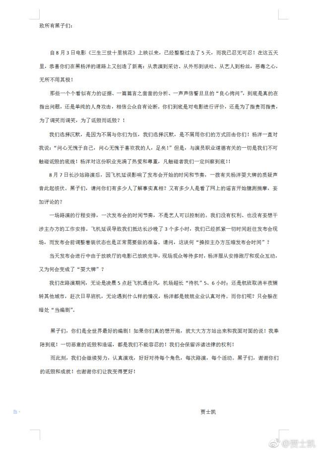 杨洋电影遭吐槽还被曝耍大牌 经纪人发文怼黑粉